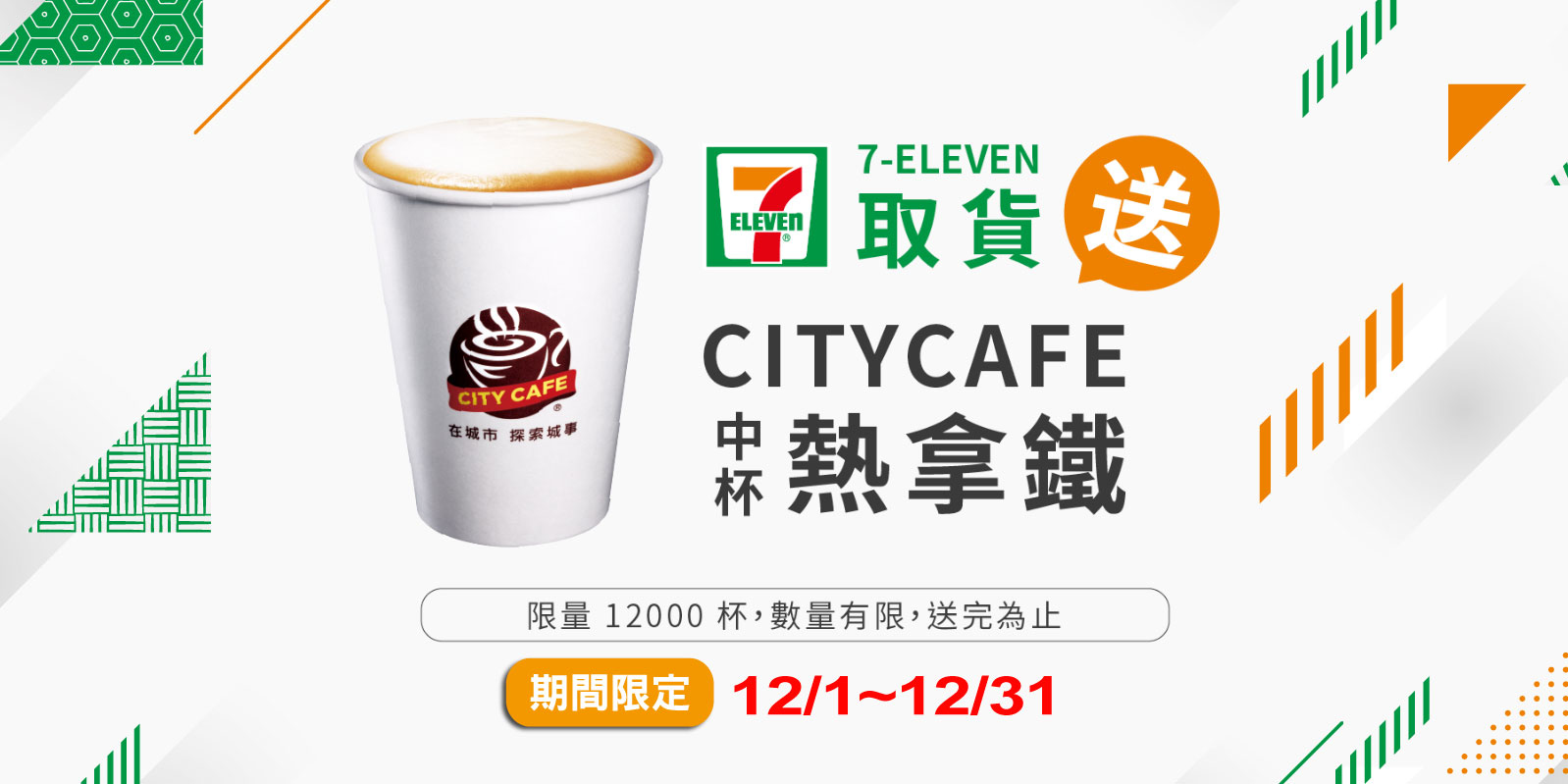 12月份 7-11取貨送 CITYCAFE 中杯熱拿鐵,限量 12,000 杯!