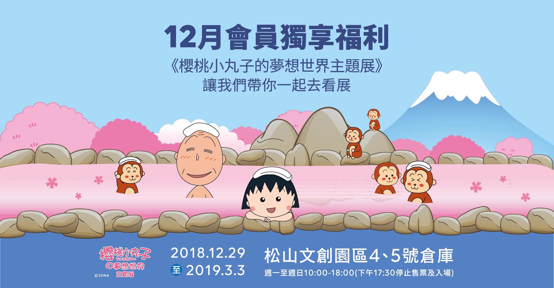 櫻桃小丸子的夢想世界主題展