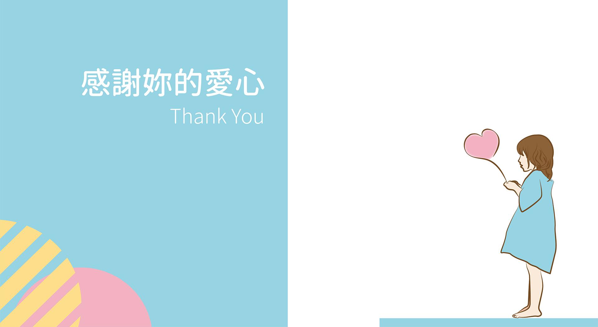 感謝妳的支持,這項計畫將會持續下去,傳遞更多的愛。