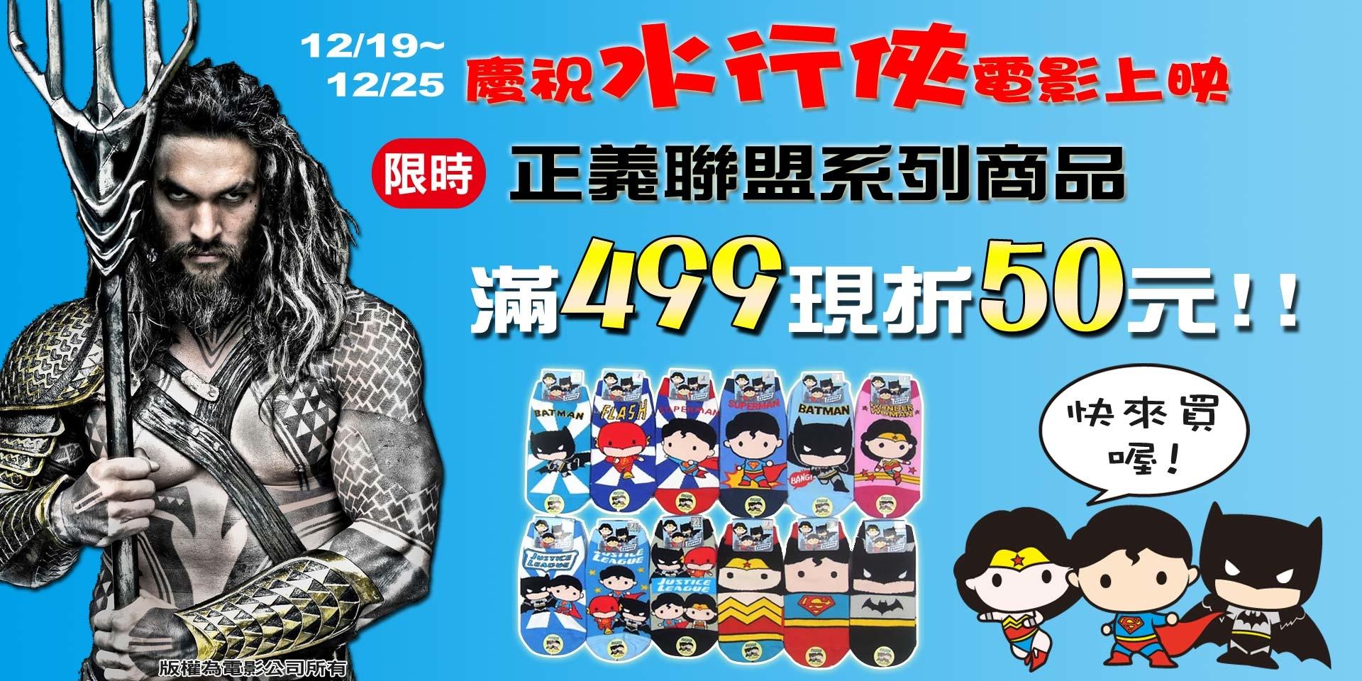 慶水行俠電影上映~正義聯盟系列商品滿499現折50元!!