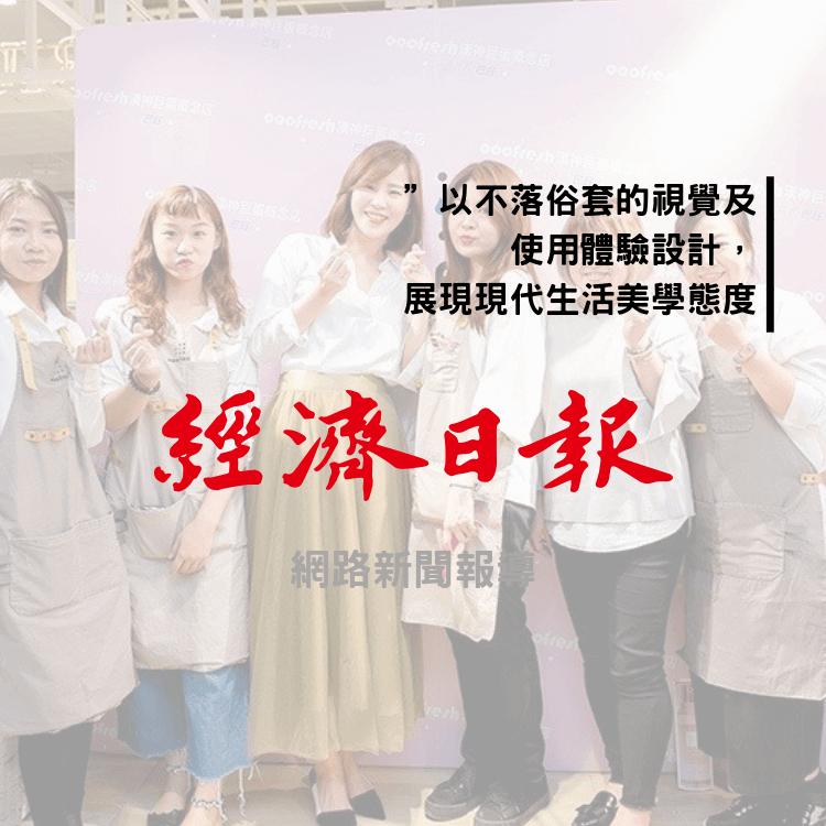 經濟日報 報導 鄭榕榕 ooofresh