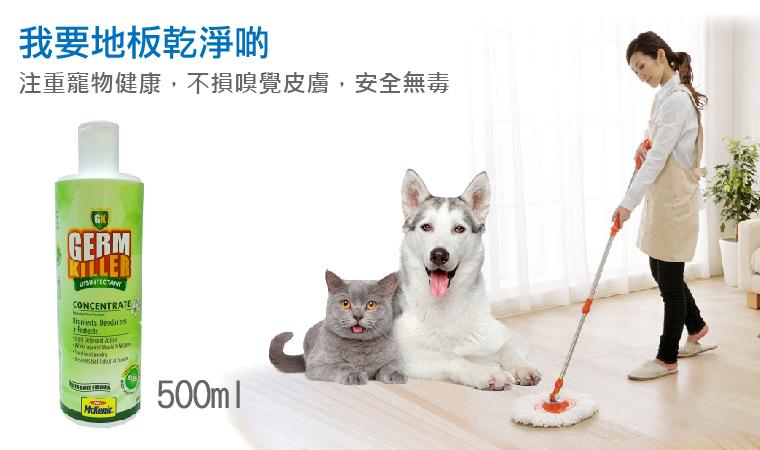 我要地板乾淨啲, 注重寵物健康, 不損嗅覺皮膚, 安全無毒