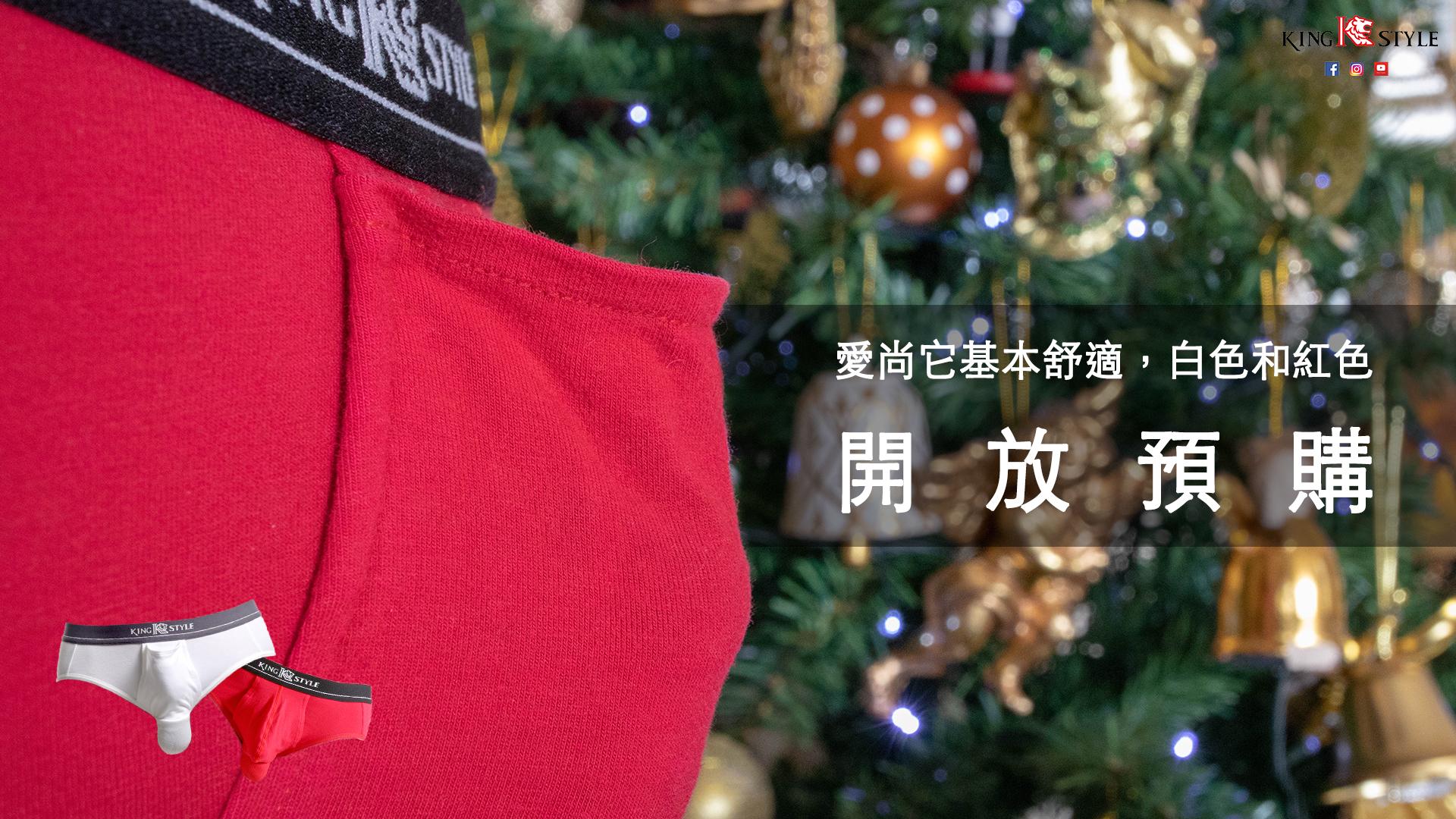 King Style Underwear: 男性囊袋內褲