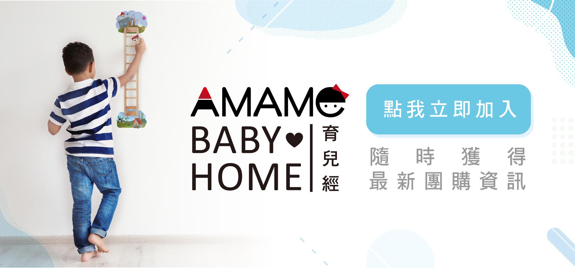 加入AMaMe的FB社團AMaMe Baby Home育兒經,隨時最新團購資訊。點我立即加入。