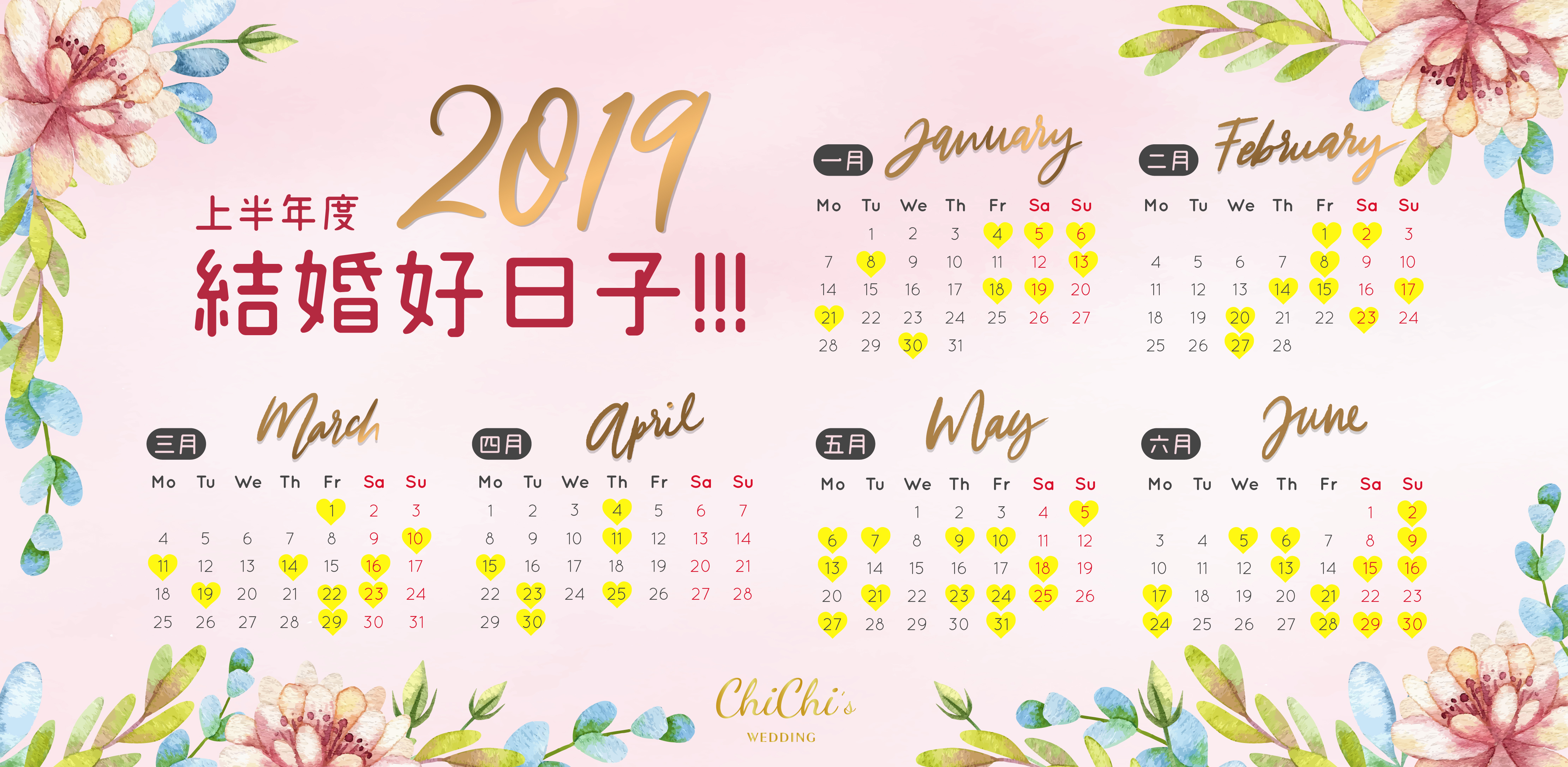 婚禮小物月曆