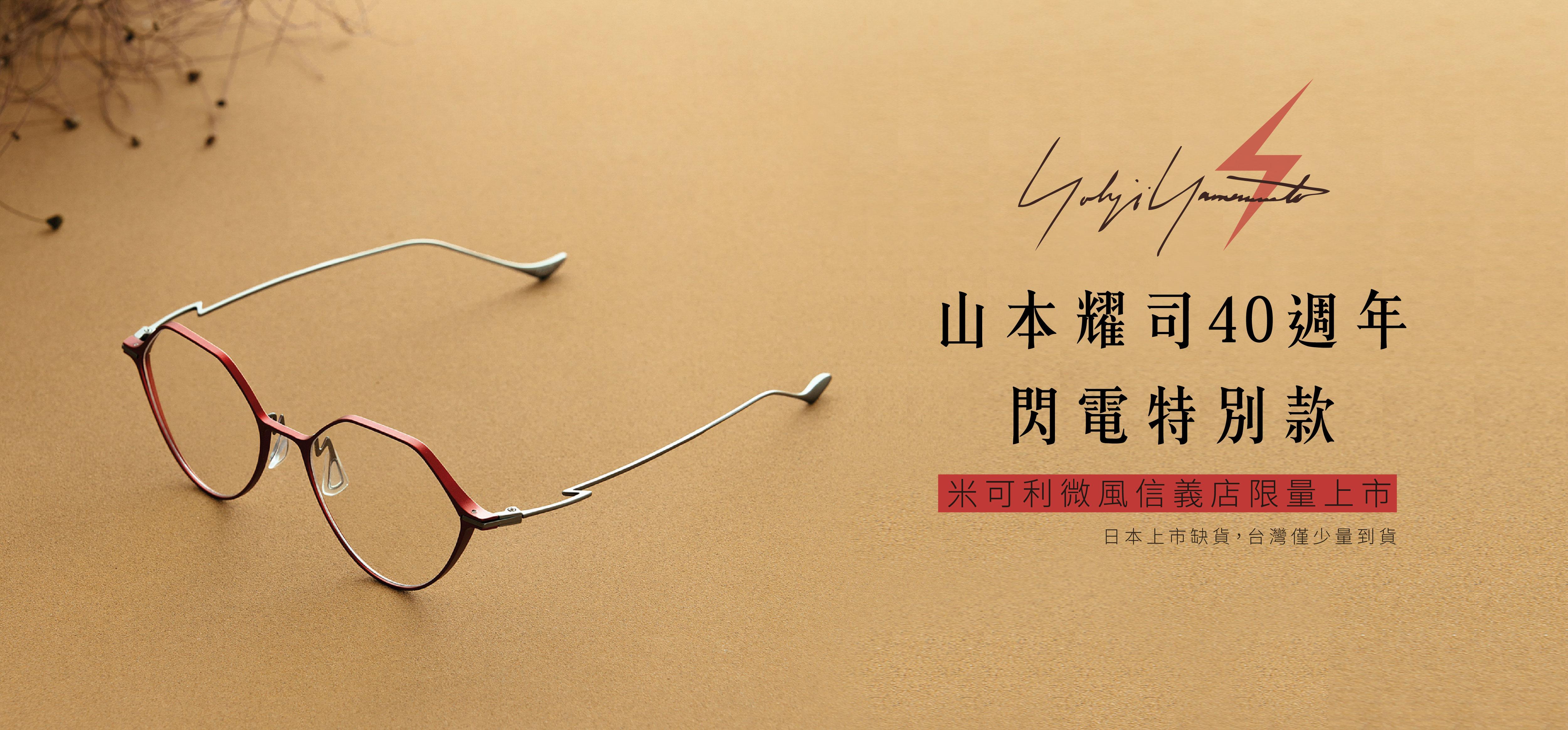 山本耀司 閃電流線經典結構限量款(啞光紅) YY3021-209