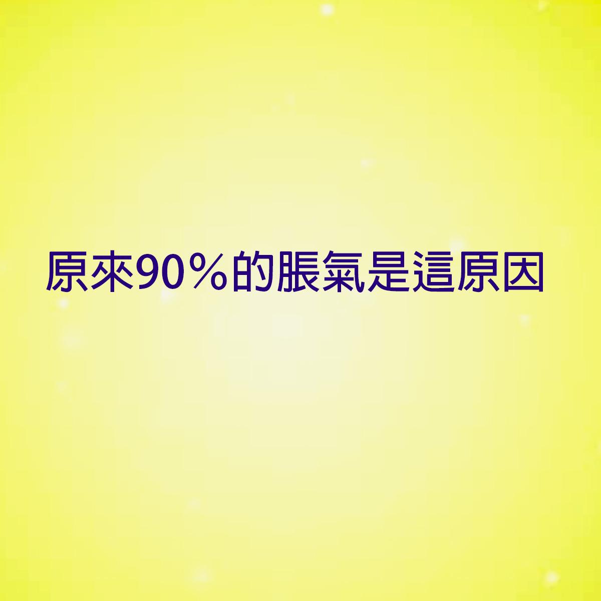 原來90%的脹氣是這原因