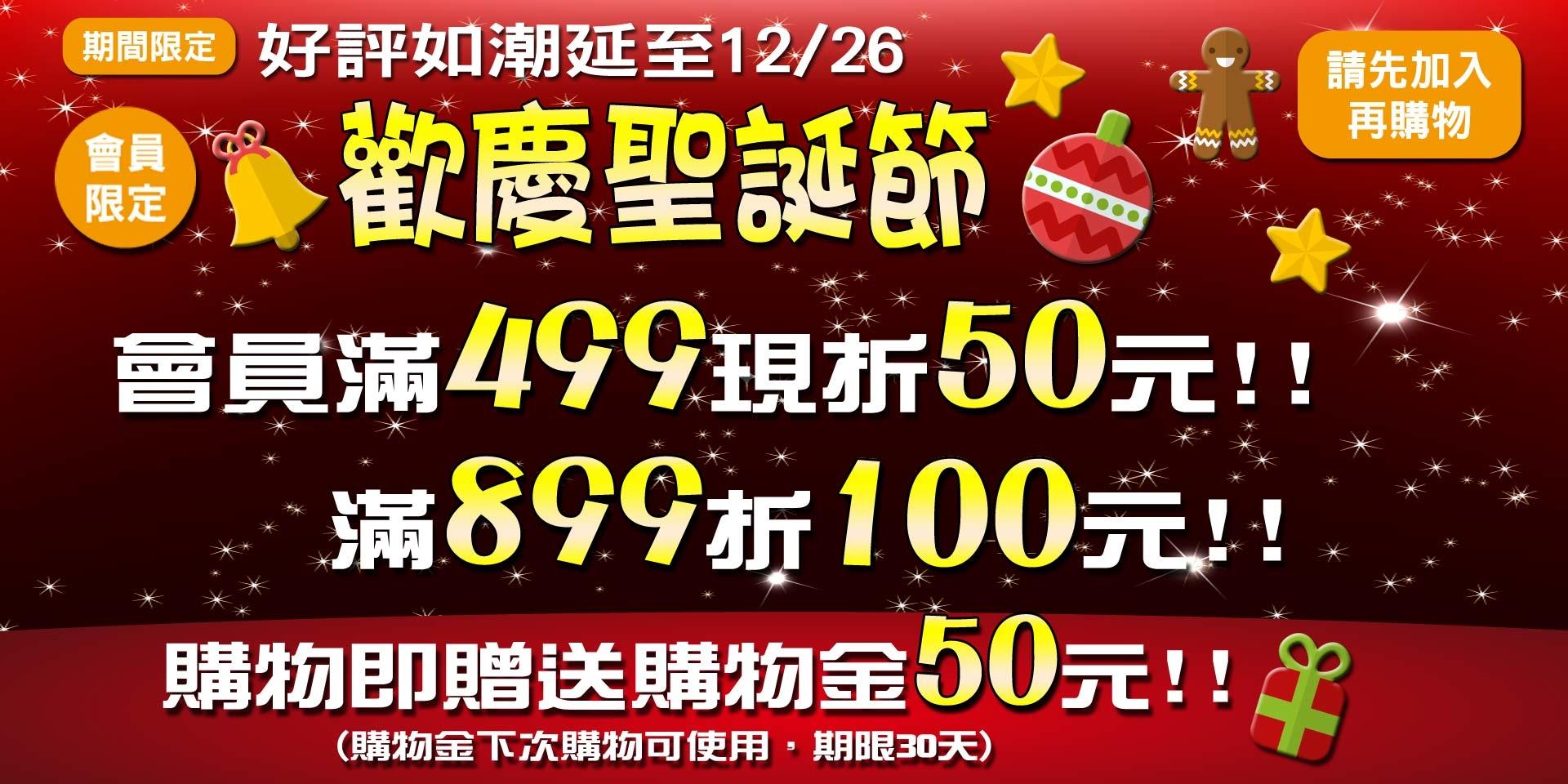 歡慶聖誕節~會員滿499現折50,滿899現折100元,購物就送50元購物金!!