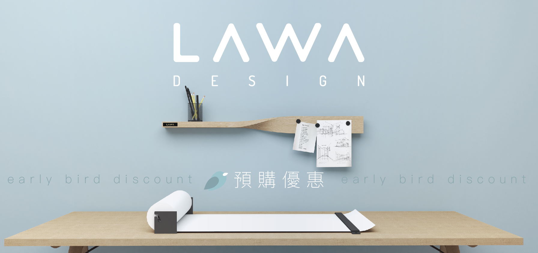 LAWA預購優惠