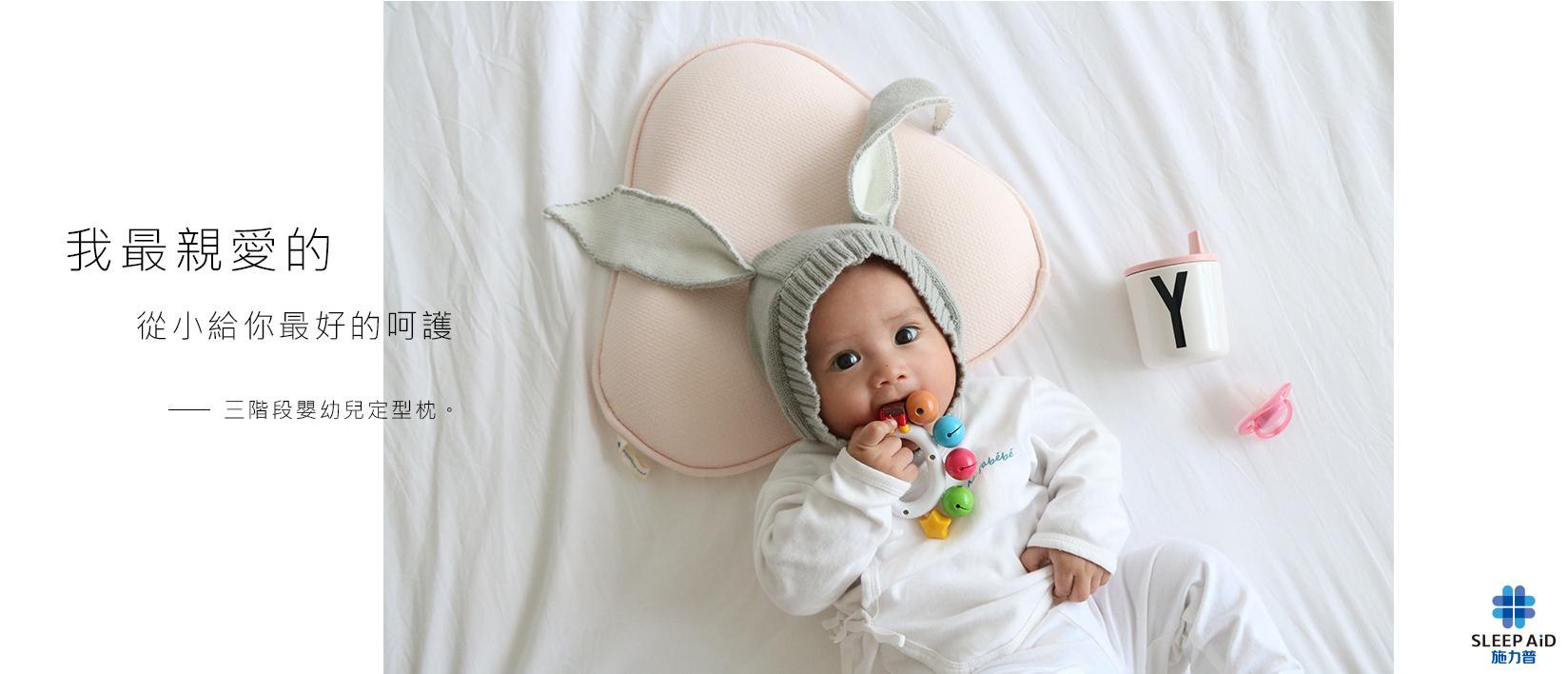 施力普嬰幼兒定型枕