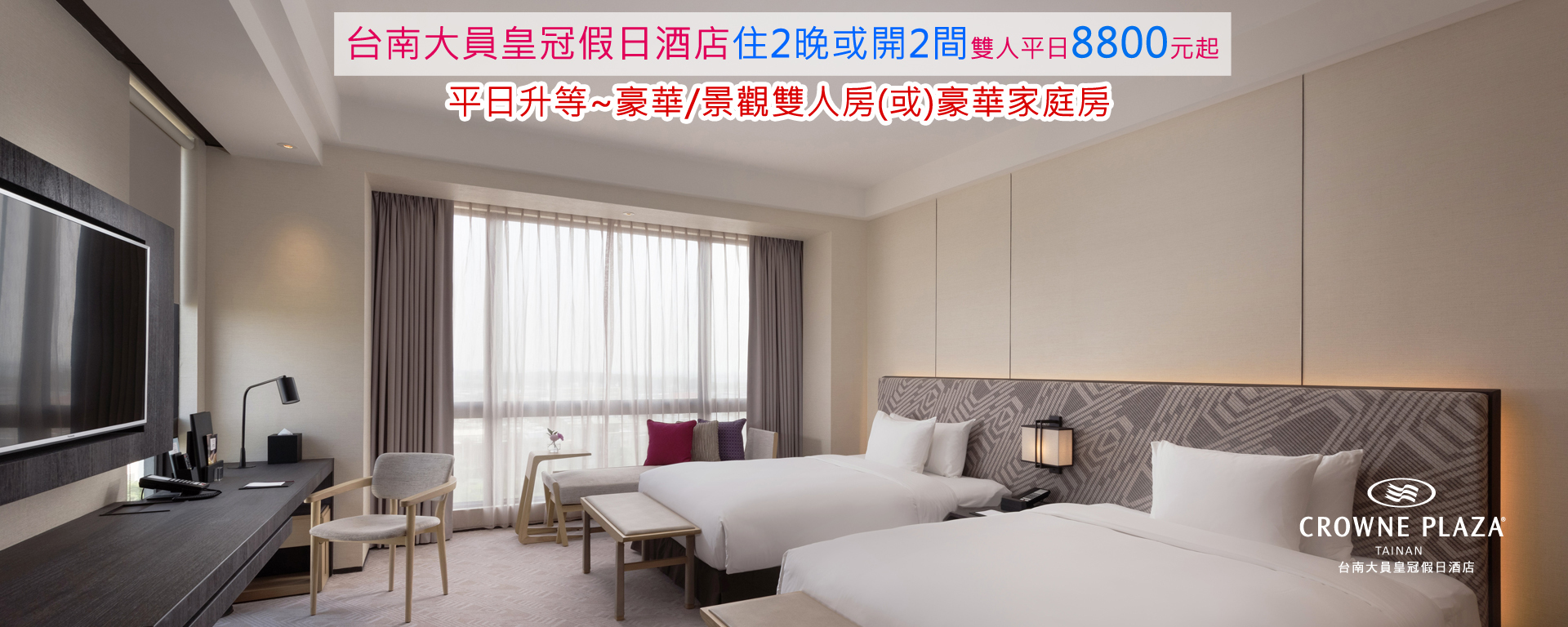 台南旅遊,大員皇冠假日酒店,平日升等房型,三天二夜,安平,小街,小吃,美食