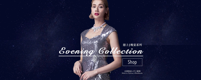 台灣製晚宴禮服系列 Evening dress collection