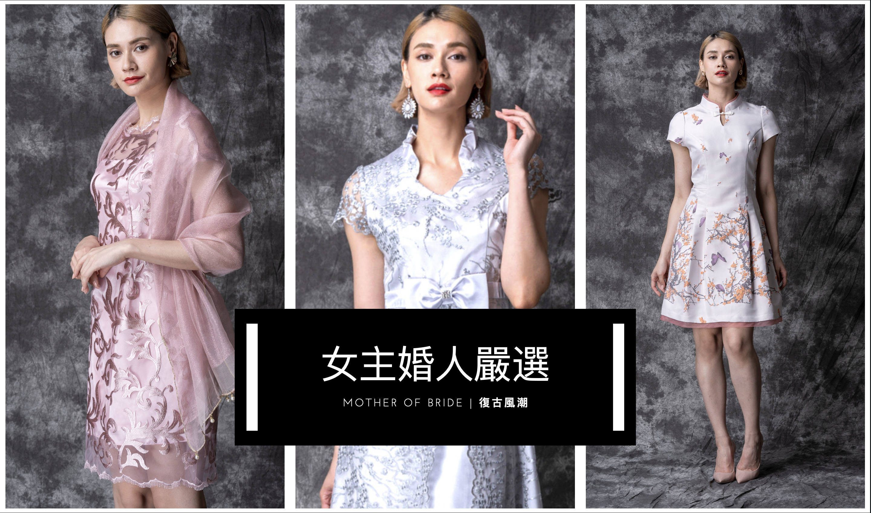 台灣製女主婚人媽媽禮服 Mother of Bride dresses