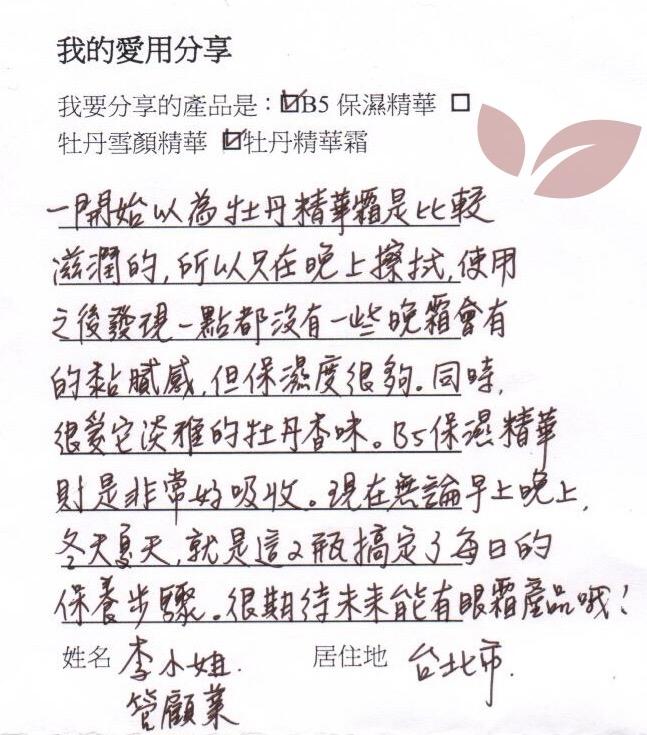 EAIRA推薦_台北