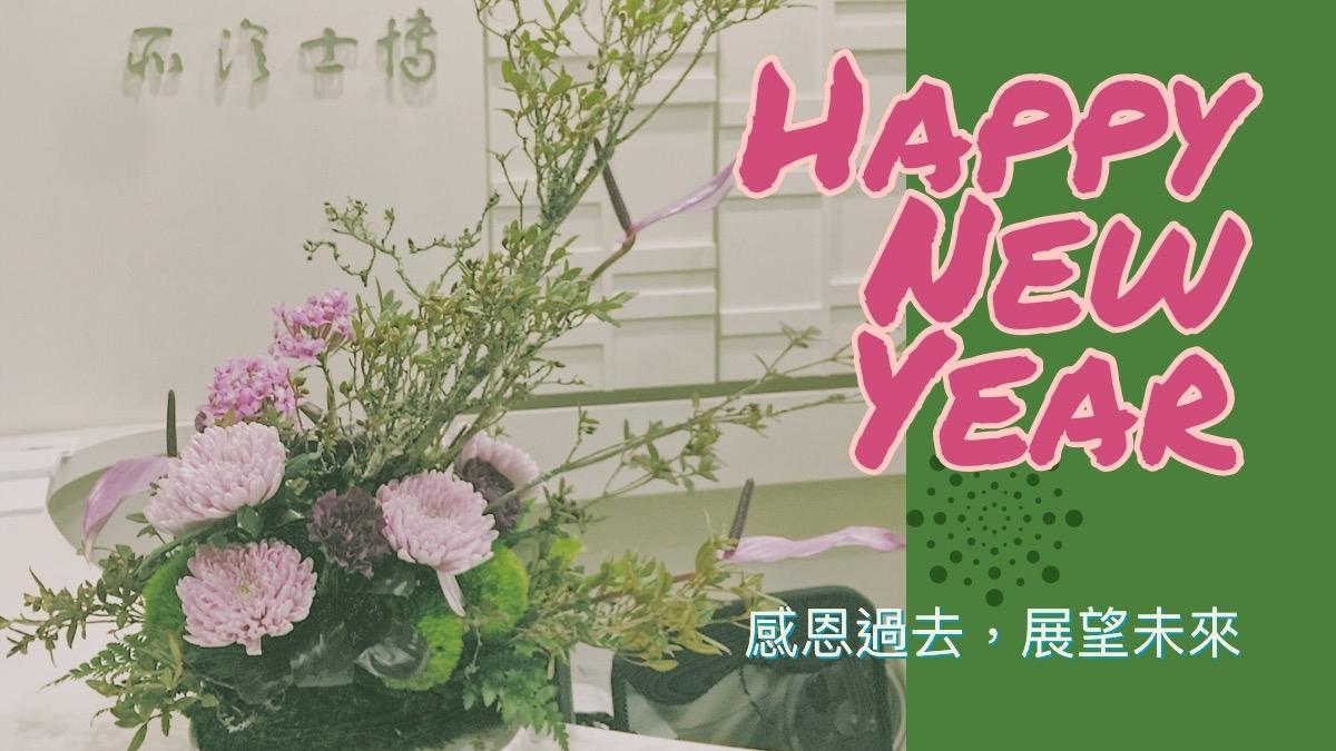 EAIRA_happy new year
