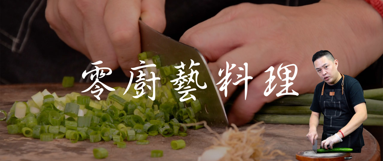 公公小館,眷村菜,陳安達,肥達,零廚藝料理