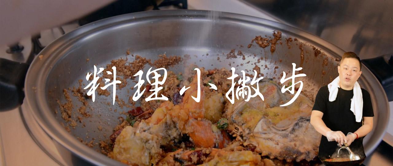 公公小館,眷村菜,陳安達,肥達,料理小撇步