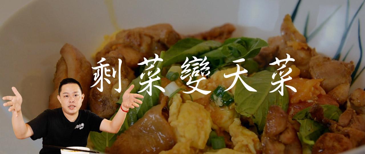 公公小館,眷村菜,陳安達,肥達,剩菜變天菜