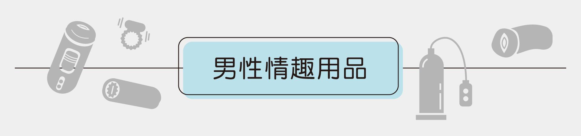 。Dr.情趣 台灣第一情趣用品首選商城