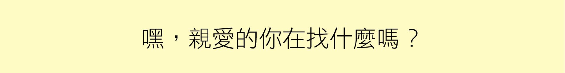嘿,親愛的你在找什麼嗎?Dr.情趣 台灣第一情趣用品首選商城