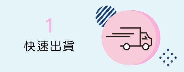 快速出貨。Dr.情趣 台灣第一情趣用品首選商城