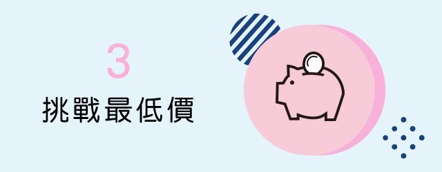 挑戰全台灣情趣用品最低價。Dr.情趣 台灣第一情趣用品首選商城