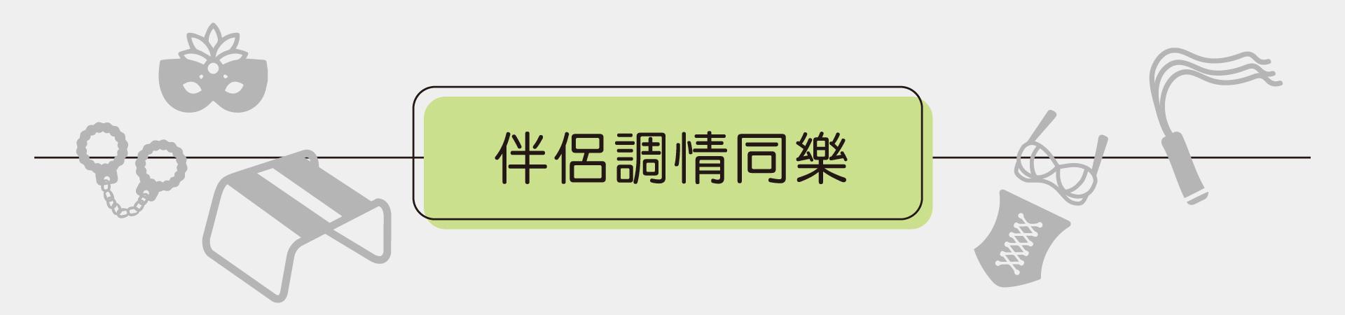 伴侶調情同樂情趣用品,按摩棒、情趣性感內衣、體位姿勢輔助道具、SM道具。Dr.情趣 台灣第一情趣用品首選商城