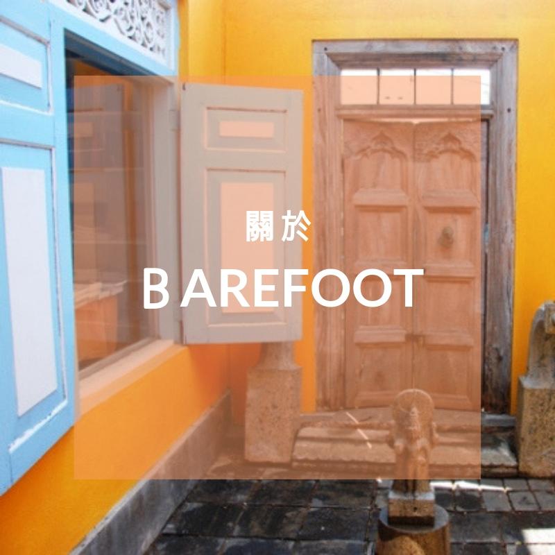 關於Barefoot