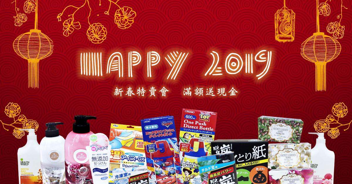HAPPY 2019:新春特賣 + 滿額送現金