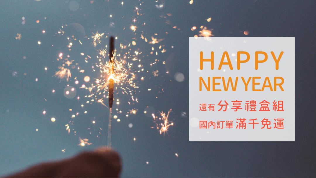 Happy New Year 分享禮盒組