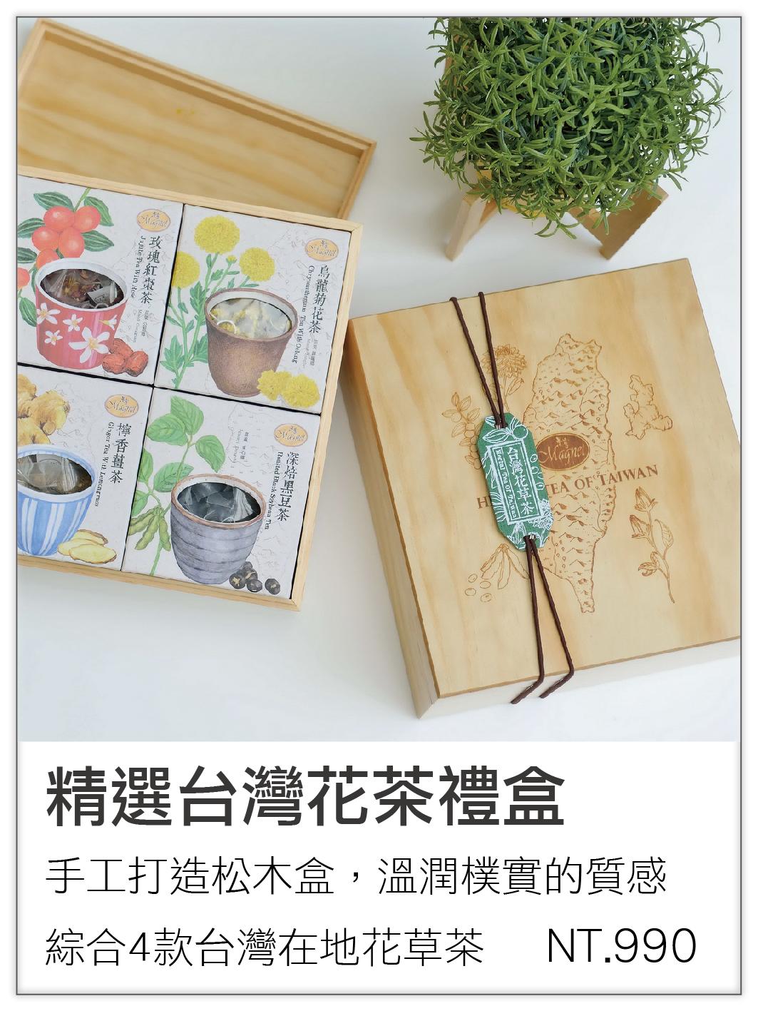 精選台灣花茶禮盒