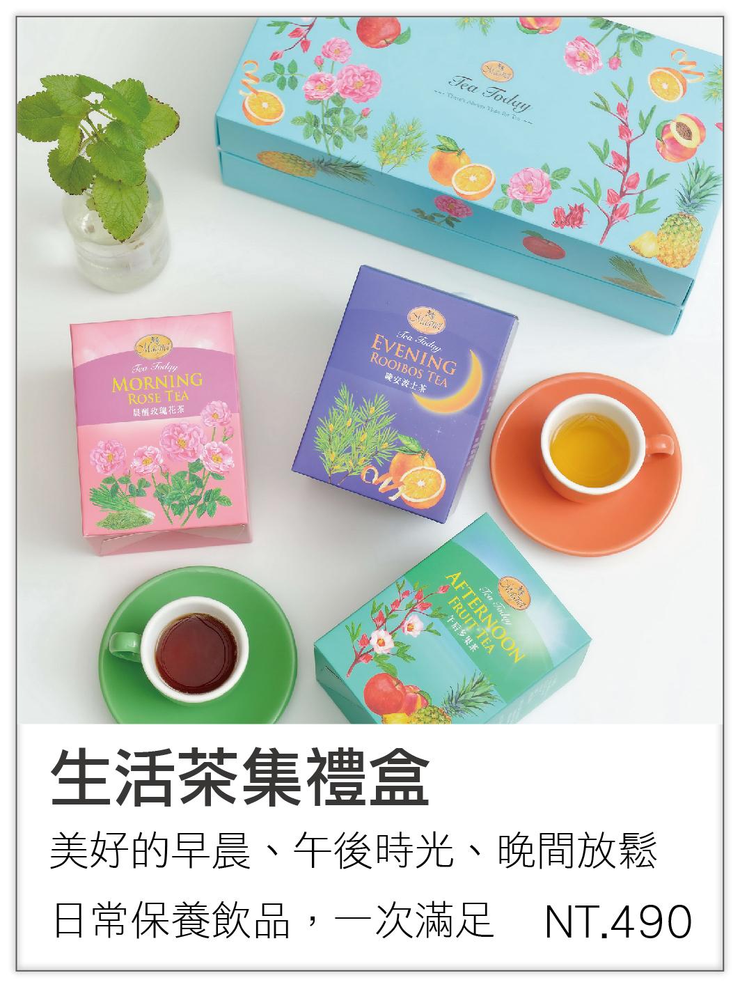 生活茶集禮盒