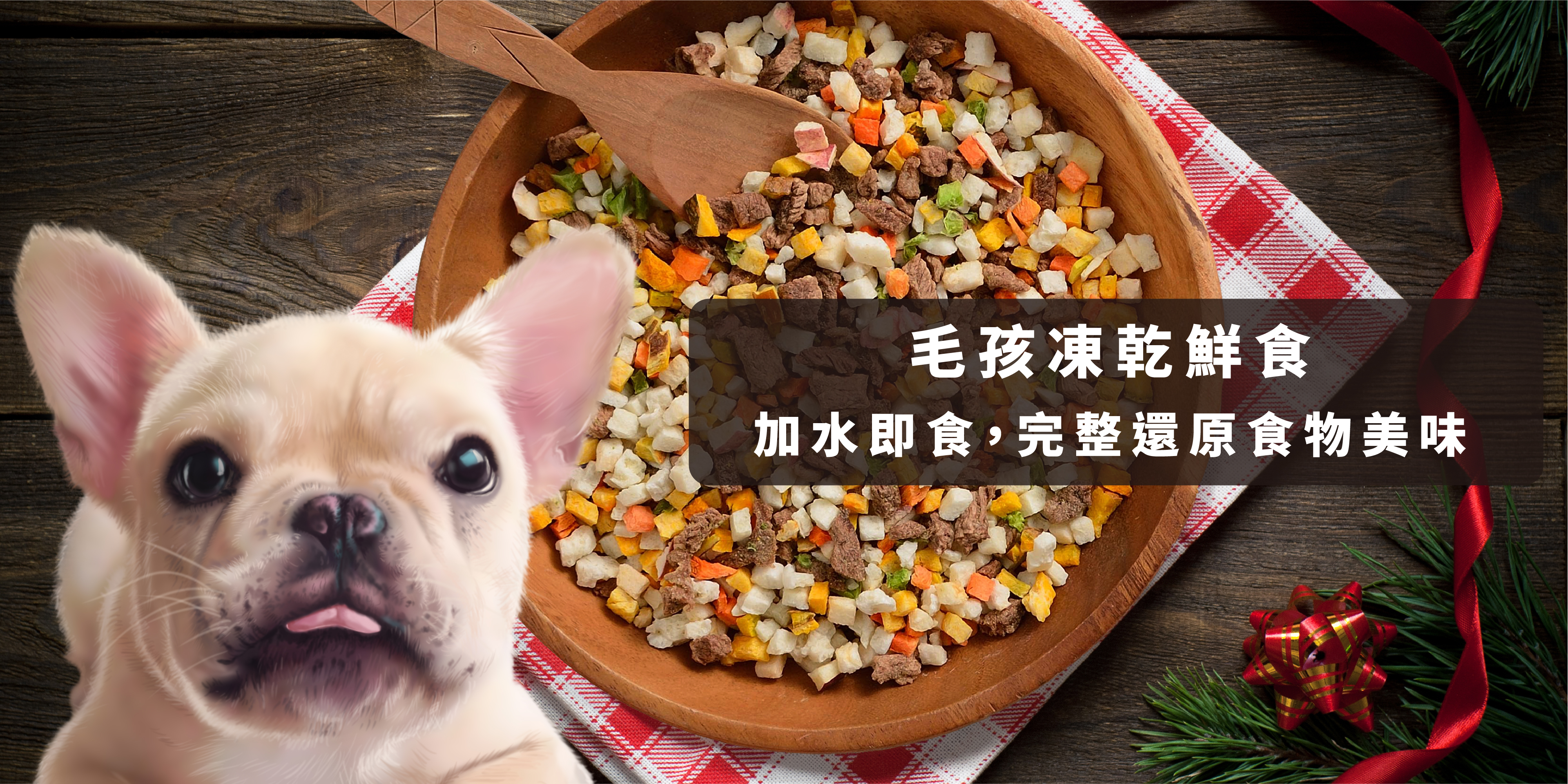 毛食嗑寵物鮮食包純天然無添加-加溫水馬上吃