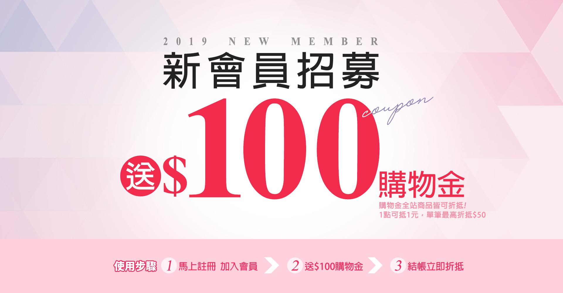 新會員送100購物金