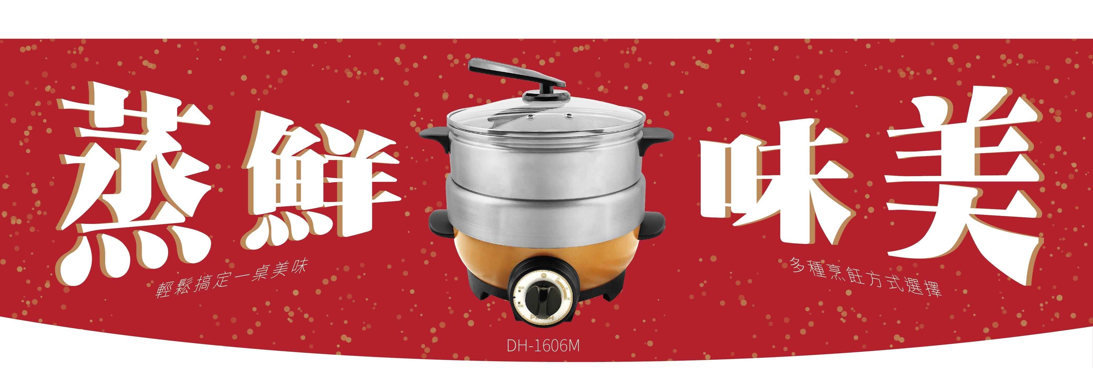 蒸汽鮮食鍋