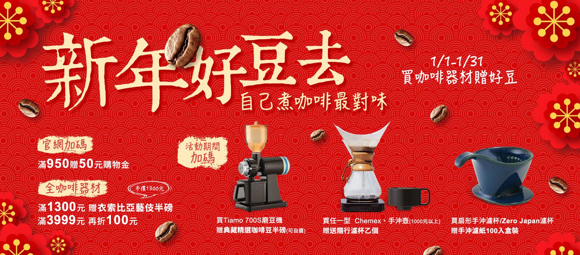 咖啡器材活動,贈咖啡豆
