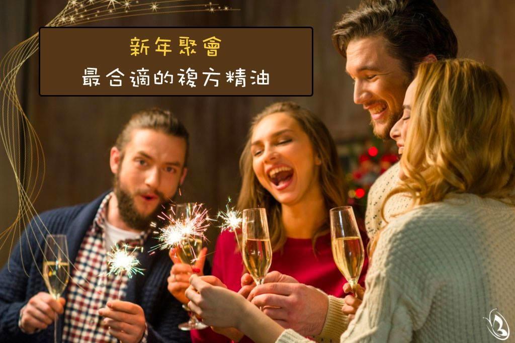 新年聚會推薦精油