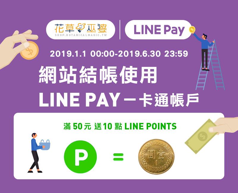 LINE Pay 一卡通帳戶付款 單筆消費滿50元就送10點