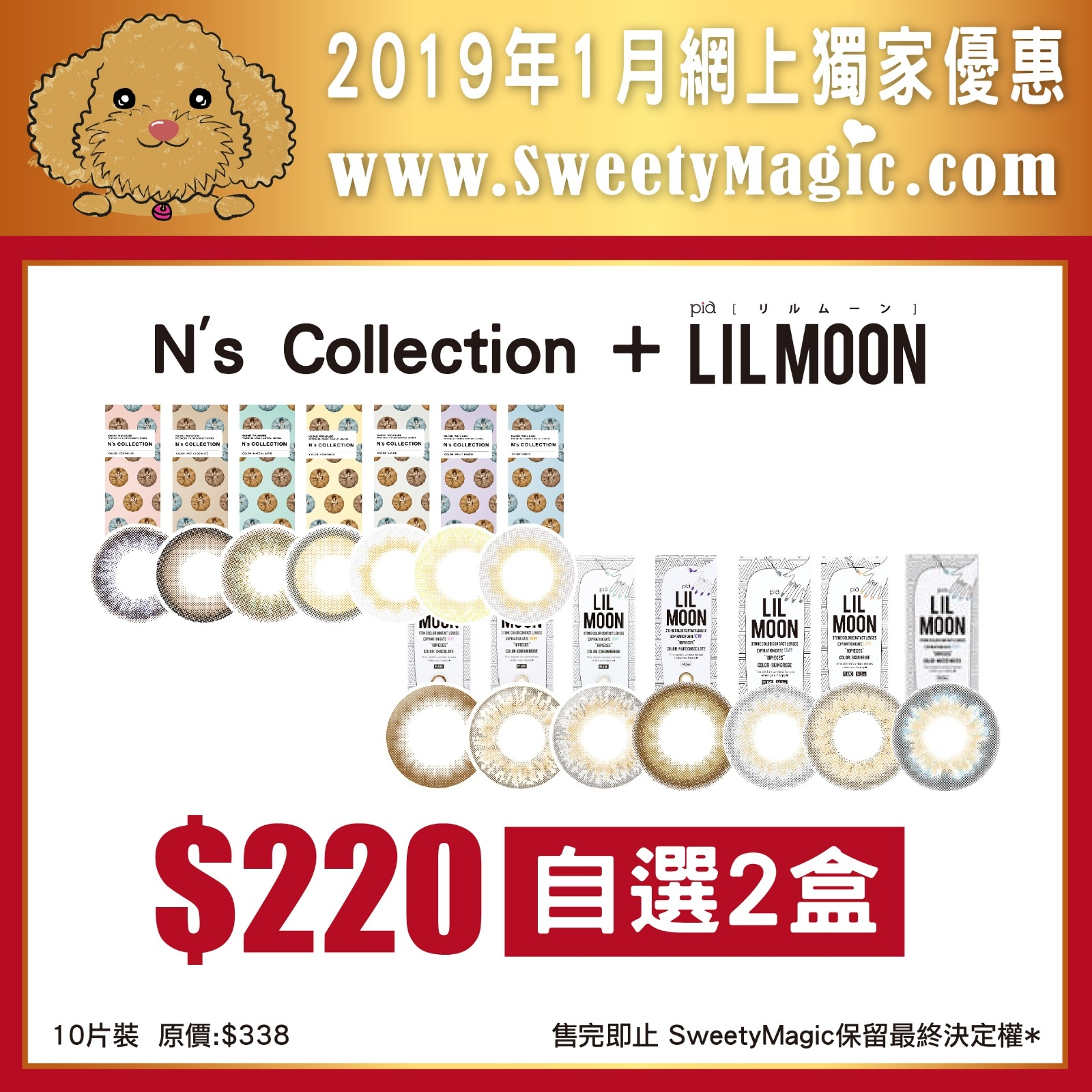 NSCOLLECTION,Lilmoon,con