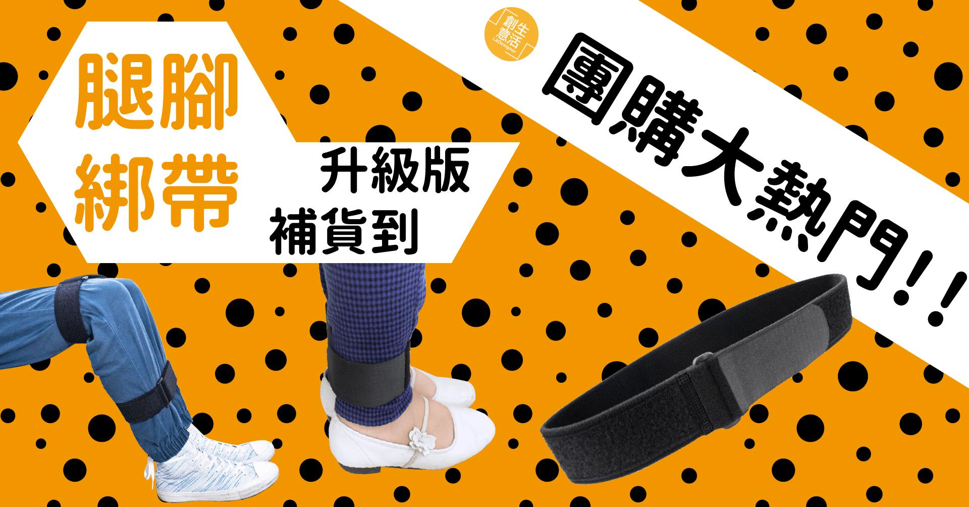 超人氣團購夯品-腿腳綁帶,台灣製造、多款尺寸、美姿美儀好幫手