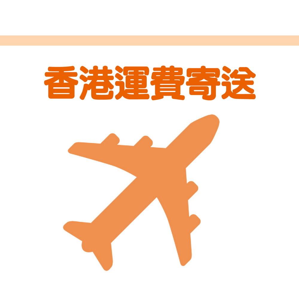 寵物保健品寄香港、運費