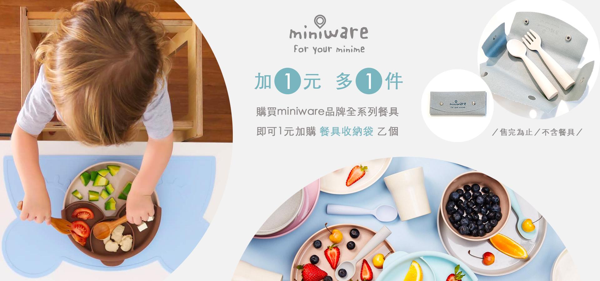 購買Miniware天然寶貝碗全系列任一款餐具即可以1元加購餐具收納袋乙個