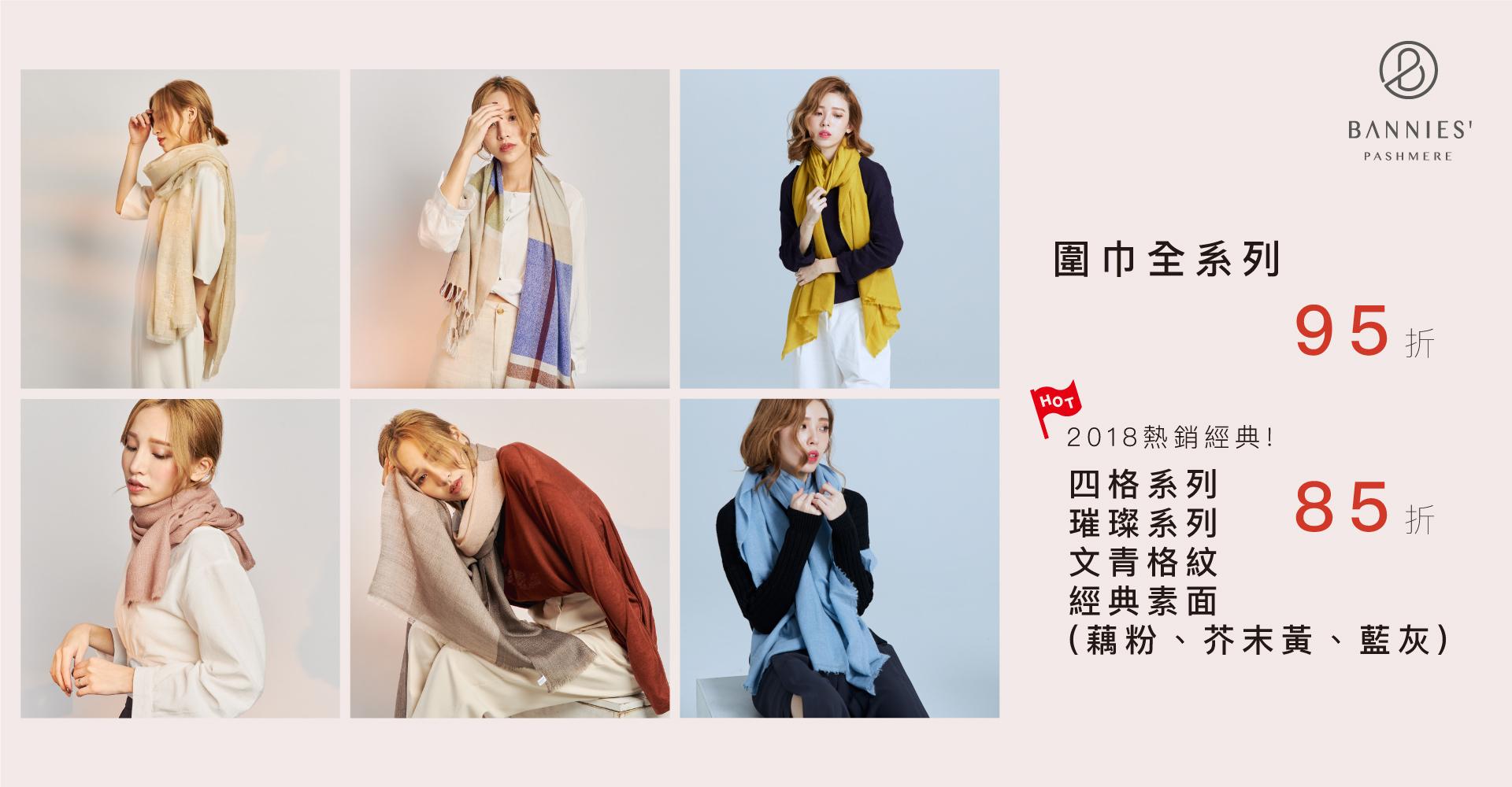 圍巾全系列95折,四格系列、璀璨系列、文青格紋、經典素面 (藕粉、芥末黃、藍灰) 85折優惠!
