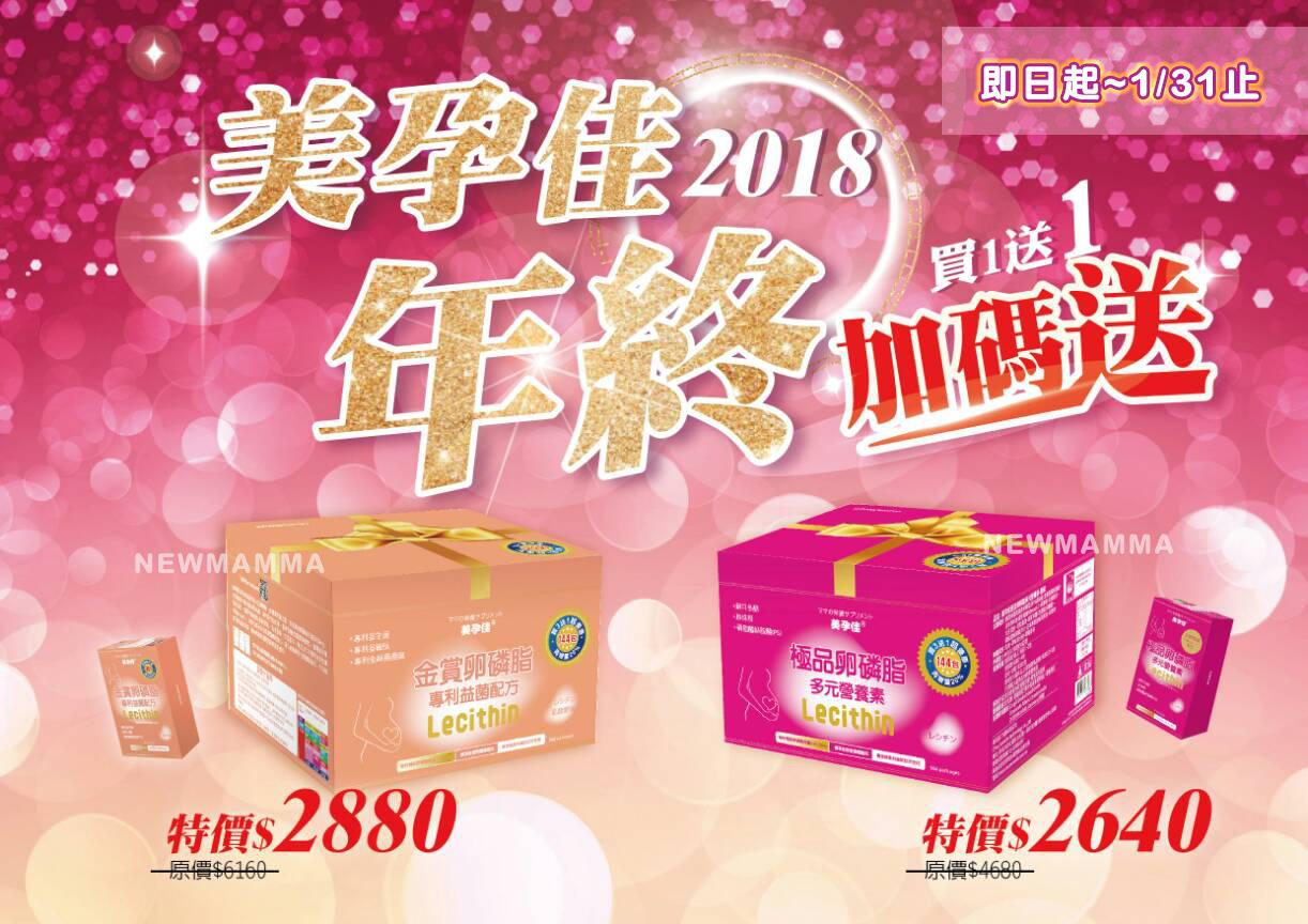 美孕佳卵磷脂 144入包裝 加送10包入乙盒,到1月底為止。