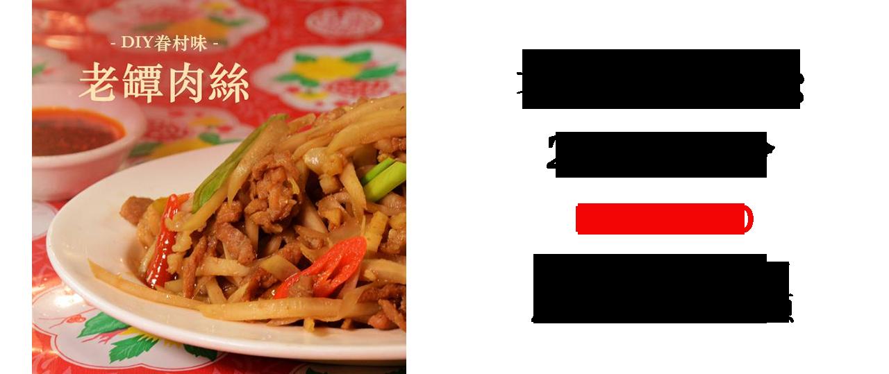 公公小館,眷村菜,陳安達,肥達,方便家常菜,老罈肉絲