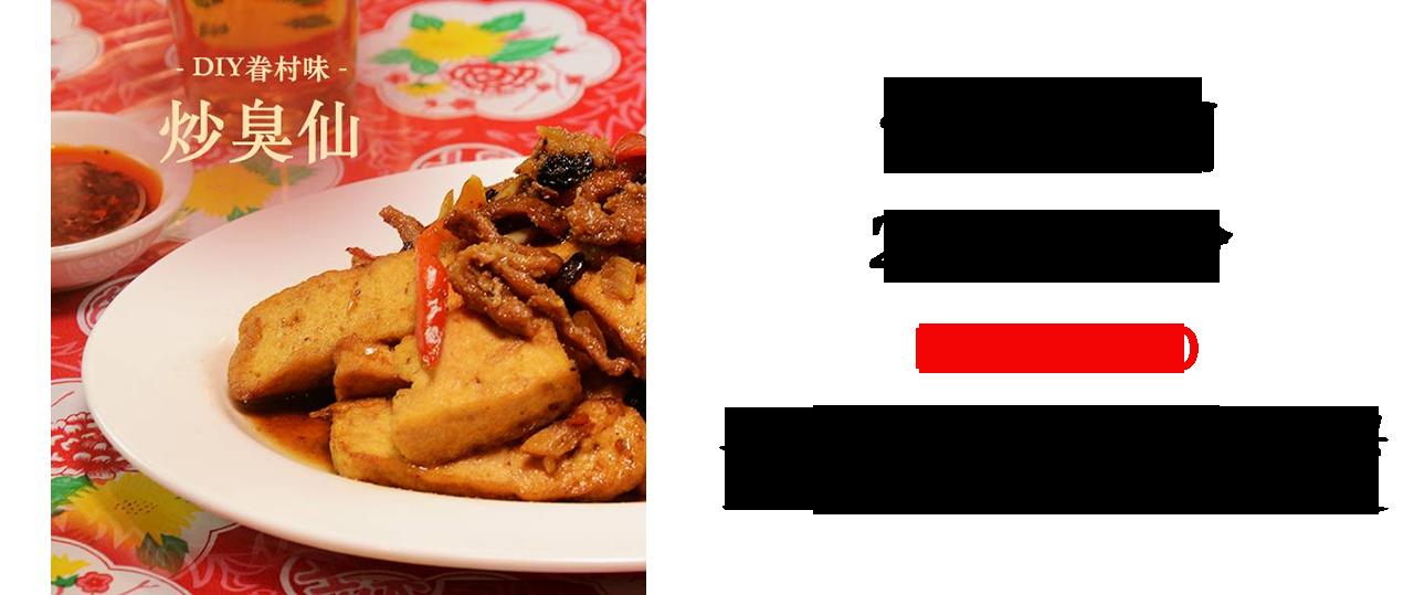 公公小館,眷村菜,陳安達,肥達,方便家常菜,炒臭仙