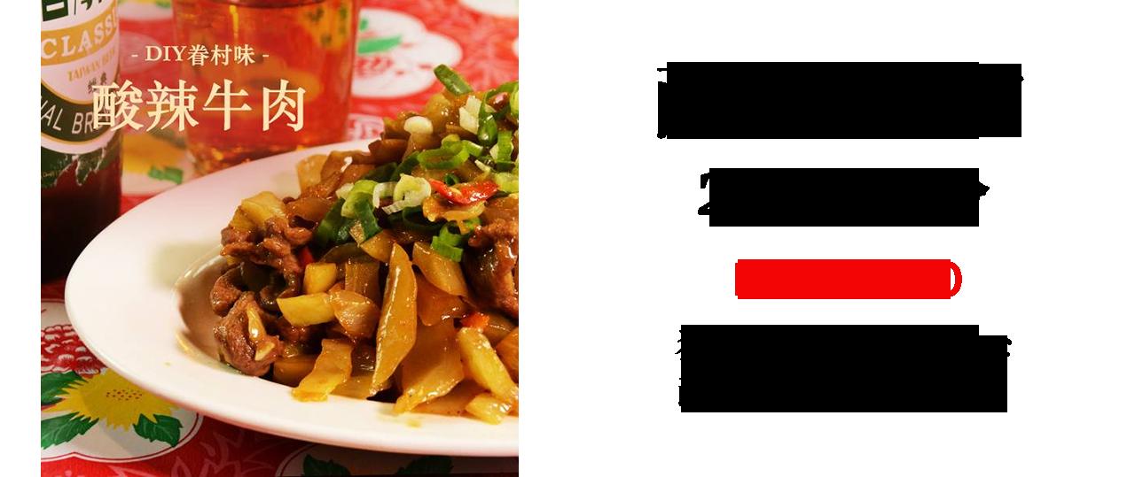 公公小館,眷村菜,陳安達,肥達,方便家常菜,酸辣牛肉