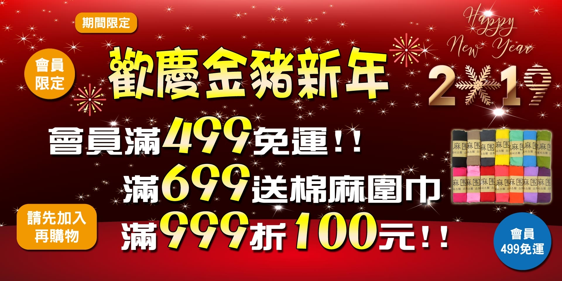 歡慶金豬新年~會員滿499免運、滿699送棉麻圍巾、滿999現折100元!!