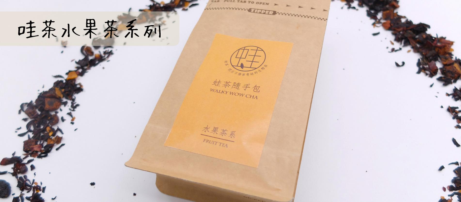 自然茶,哇茶芙蘿拉系列茶,水果茶系列