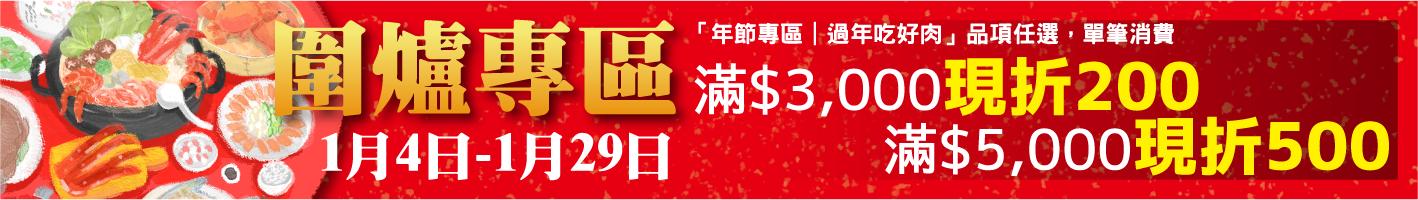 買肉新年圍爐滿3000送200 滿5000送500